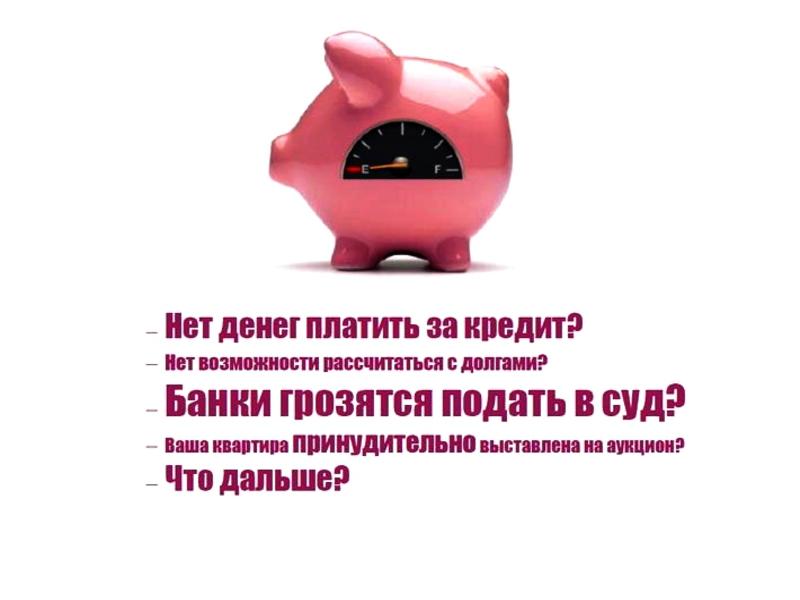 Что делать если нет денег платить по кредиту