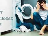 Sadzīves tehnika,  Tīrība un šūšana Veļas mašīnas, cena 15 €, Foto