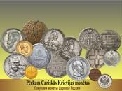 Kolekcionēšana,  Monētas, kupīras Monētas, cena 500 €, Foto