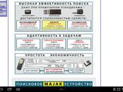 Запчасти и аксессуары Сигнализации, цена 160 €, Фото