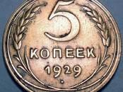 Kolekcionēšana,  Monētas PSRS monētas, Foto