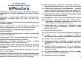 Remonts un rezerves daļas Signalizācijas uzstādīšana, cena 85 €, Foto
