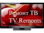Televizori Krāsainie (vienkāršie) televizori, cena 10 €, Foto