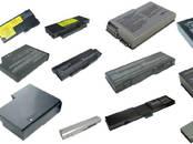 Компьютеры, оргтехника,  Комплектующие к ноутбукам Аккумуляторы, цена 25 €, Фото