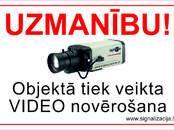 Инструмент и техника Видеонаблюдение, цена 98 €, Фото