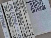 Grāmatas Vēsture, cena 13 €, Foto