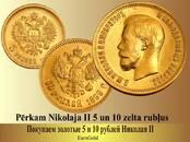 Kolekcionēšana,  Monētas, kupīras Monētas, cena 455 €, Foto
