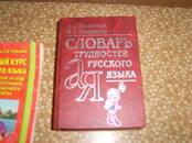 Книги Учебники, цена 18 €, Фото